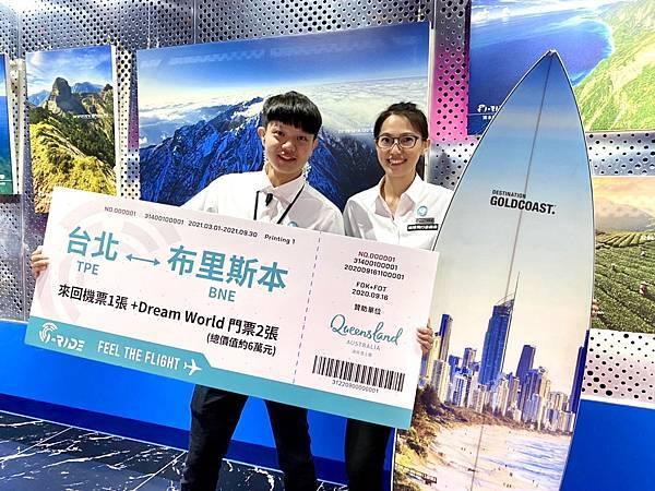 0917 i-Ride抽澳洲機票新聞照片 (2)