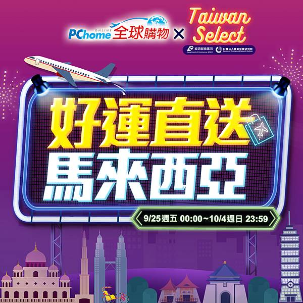 0925【PChome 新聞稿-附件】PChome全球購物推出「開運小物」、「母嬰用品」、「家電」以及「3C周邊」四大熱銷品類,消費者下訂後直送馬來西亞,享受零時差的商品體驗。