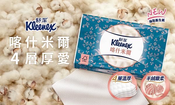 舒潔喀什米爾衛生紙 鬆厚手感與緻柔膚觸 為頂級衛生紙市場最重磅新品