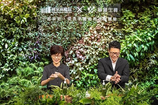 10月15日「世界洗手日」,國家兩廳院與全球同步響應「洗手」運動,和臺灣在地純凈保養