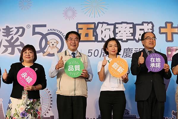 半世紀熱銷68億包的舒潔品牌陪伴許多台灣消費者成長, 台南市長黃偉哲出席舒潔周年慶, 表示舒潔已成為衛生紙代名詞