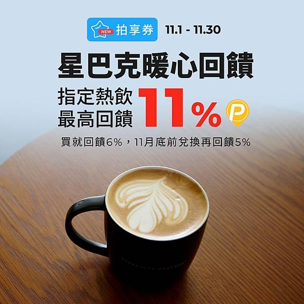 1105【PChome 消費快訊-附件】Pi 拍錢包「拍享券」推星巴克熱飲最高11%回饋