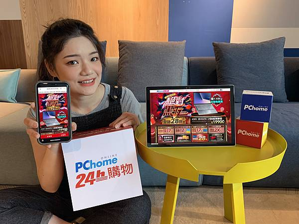 1124【PChome 24h購物 消費快訊-附件】PChome 24h購物加碼推出「絕對黑五」活動,全站500萬種商品2.8折起,3C、家電商品最低3.2折起,加碼再抽111,111P幣