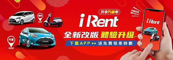 iRent APP全新改版體驗升級,下載APP送免費租車時數