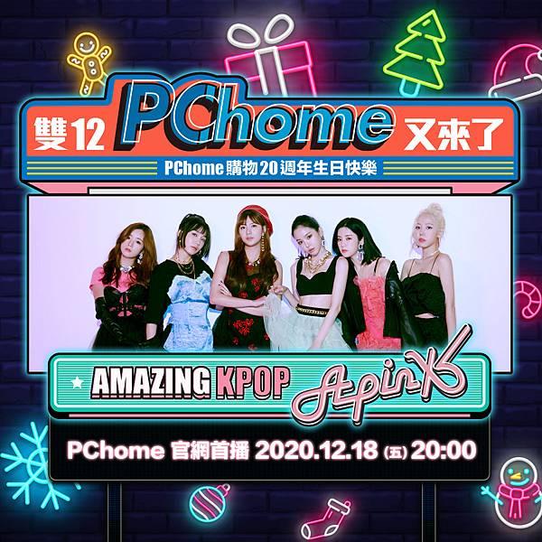 1217【PChome 24h購物 消費快訊附件】PChome 24h購物獨家攜手韓國女團Apink打造「雙12PChome又來了!聖誕特輯」AMAZING KPOP線上演唱會!