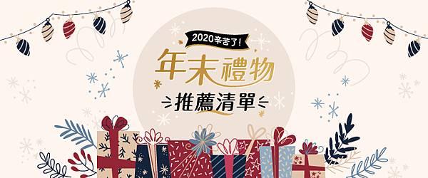 年末禮物推薦清單_720x300.jpg