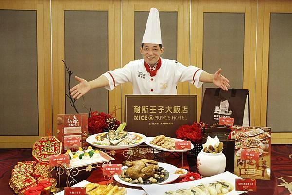 耐斯王子大飯店主廚楊福強為您推出澎湃外帶年菜