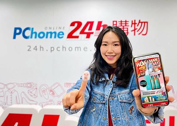 0310【PChome 新聞稿 附件】全面搶攻女性消費商機,旗下PChome 24h購物即日起開跑「WOWMAN DAY」購物節。