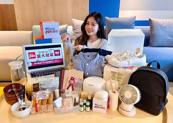 0315【PChome 24購物 新聞稿-附件】PChome 24h購物發揮千萬會員優勢,強祭36大銀行回饋和24小時到貨,MUJI passport同步里程累積。