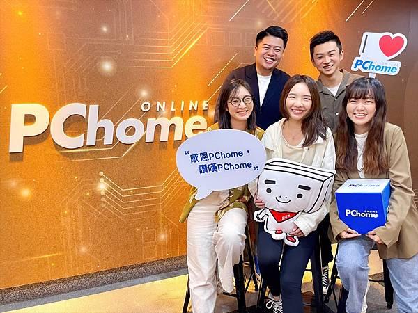 0407【PChome 新聞稿-附件】PChome網路家庭培訓新一代電商生力軍,即日起大規模啟動實習計畫,延續網家創新DNA。