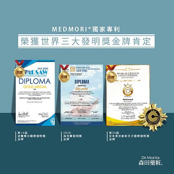 面膜專家森田藥粧,國際上屢獲各獎項與好評