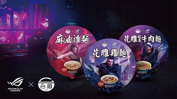 ROG玩家共和國與台灣菸酒公司打造「ROG×台酒電競泡麵」,為最暢銷的花雕雞麵、麻油雞麵、花雕酸菜牛肉麵注入熱血電競魂!