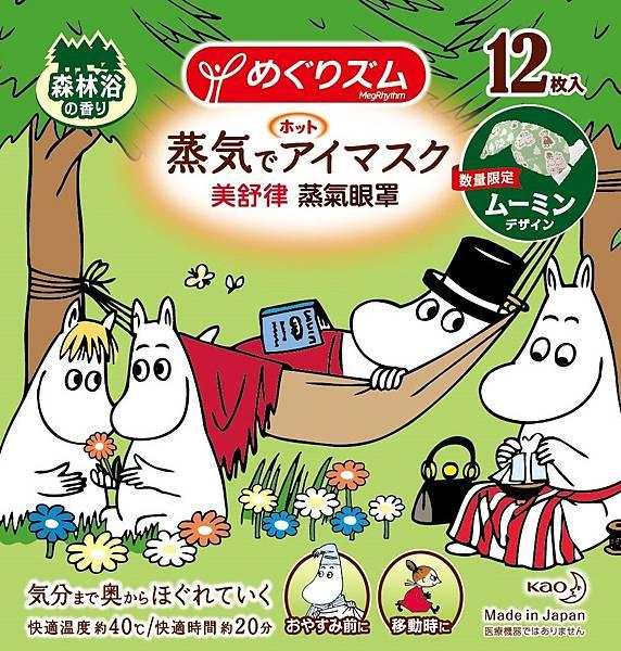 美舒律 蒸氣眼罩 森林沁香 Moomin聯名款 12P_正面圖