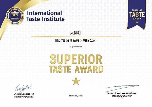 太陽餅 - certificate