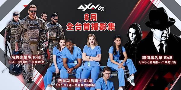 AXN 八月將帶來多部強檔影集 陪大家一起熱血追劇!
