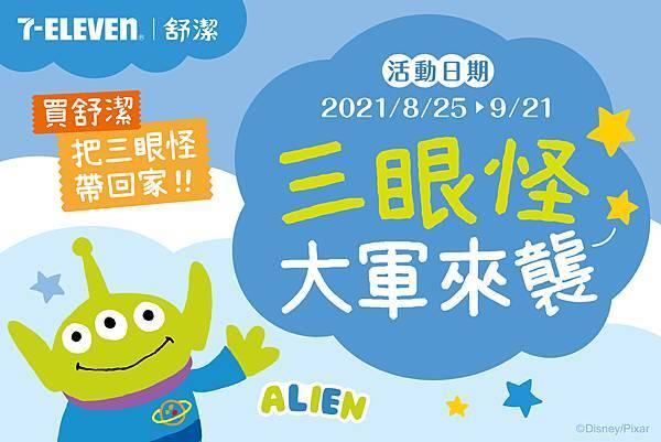 舒潔攜手7-ELEVEN推出獨家「三眼怪大軍來襲」集點活動,還祭出眾多熱銷商品買一送一超值優惠!