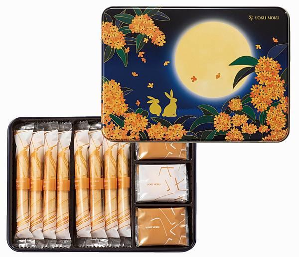 YOKU MOKU 中秋限定金秋綜合禮盒