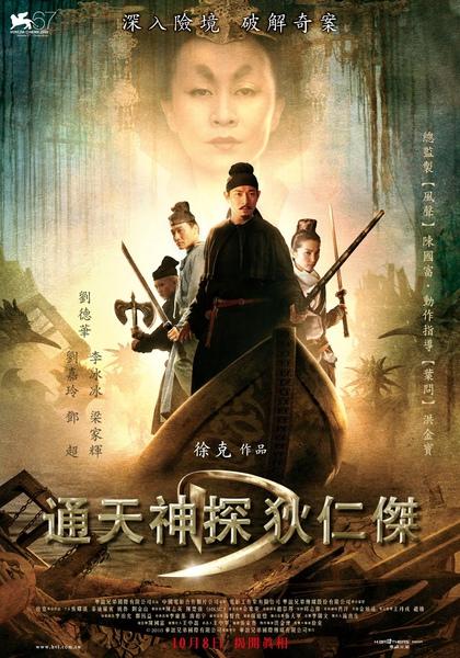 《通天神探狄仁傑》台灣版海報.jpg