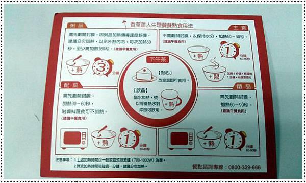 生理餐IMAG3838.jpg