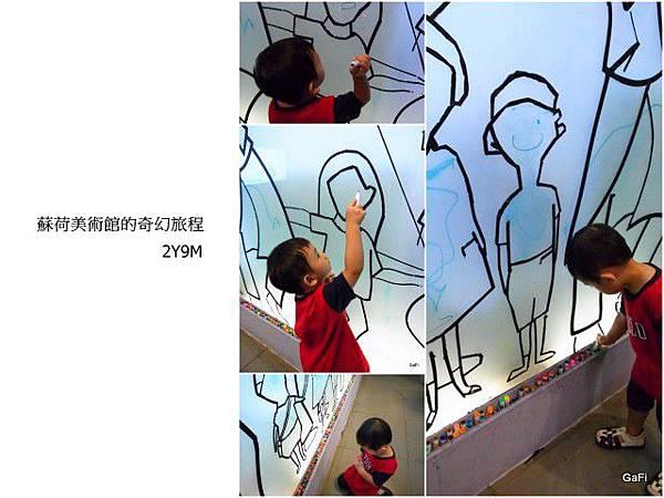 蘇荷兒童美術館初體驗12