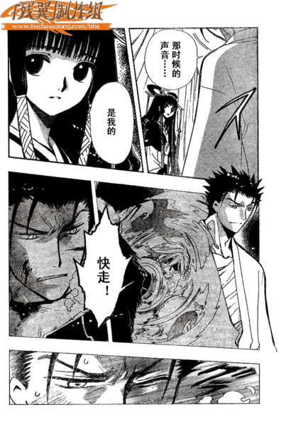 Chapter167.受傷的忍者005