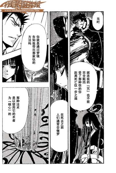 Chapter167.受傷的忍者007