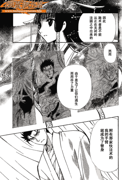 Chapter167.受傷的忍者008