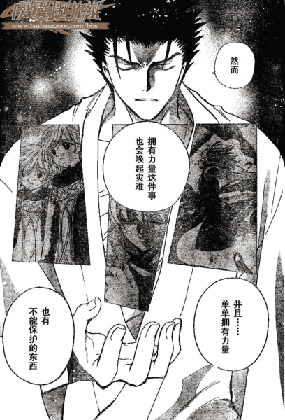 Chapter167.受傷的忍者013
