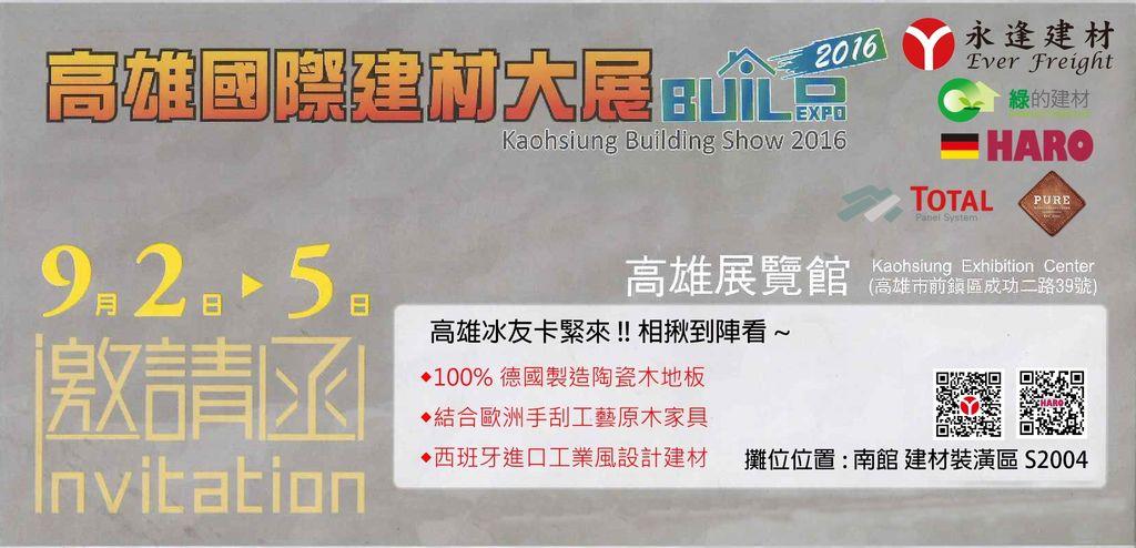 2016 09020905高雄世貿展邀請卡.jpg