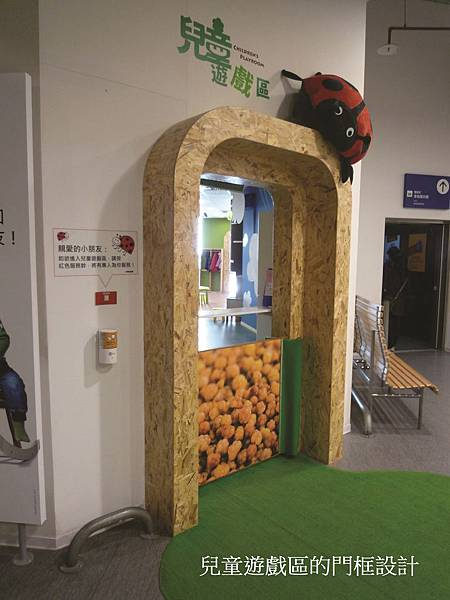 兒童遊戲區的門框設計.jpg