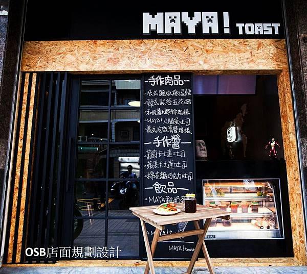 MAYA toast-舒活防潮板+御禾風 (9).jpg