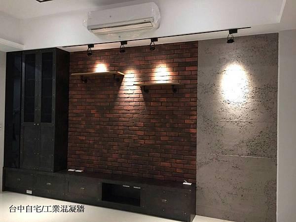台中自宅-TOTAL 工業混凝牆 (2)1.jpg