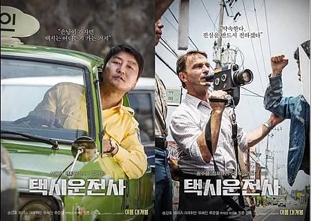 20171021_seoulbeats_taxidriver