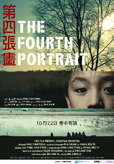 The Forth Portrait