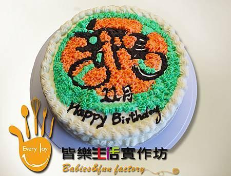 蛋糕2-1