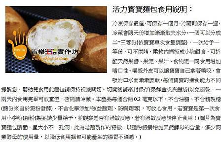 活力寶寶麵包食用說明
