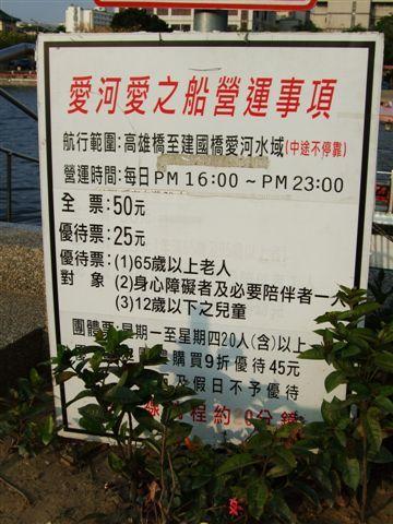 愛河+高捷 052.jpg