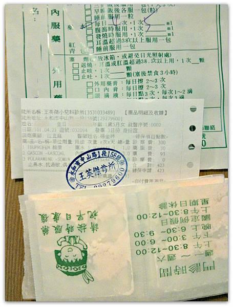 Photo 22-04-2012 12 58 25