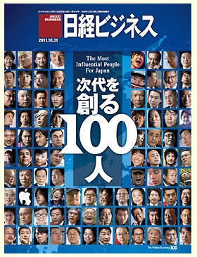 Nikkei Oct 2011 cover