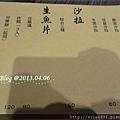 DSC06309-20130409-145047