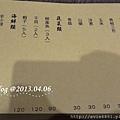 DSC06311-20130409-145125