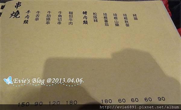 DSC06312-20130409-145214
