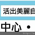 新移民表頭_main_20110808.jpg