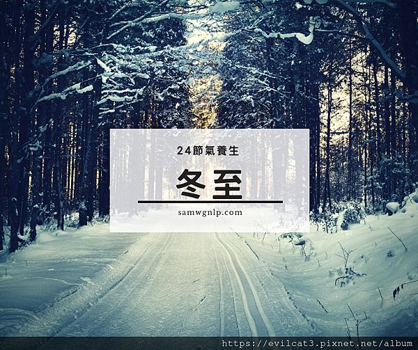 24節氣養生_冬至.png