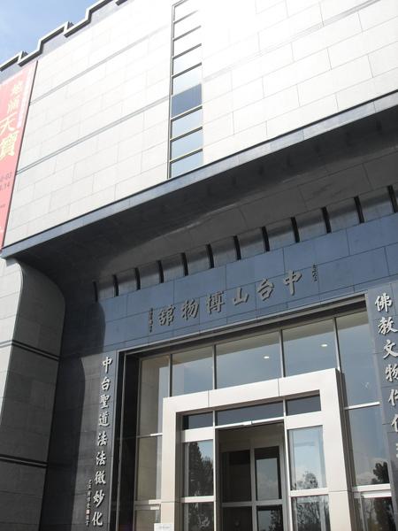 中台山博物館2.jpg
