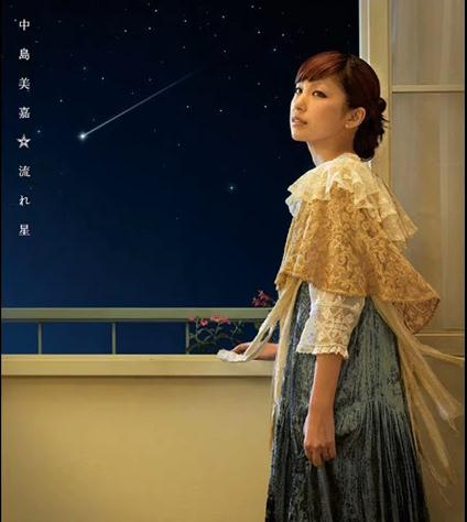 中島美嘉~流れ星.bmp