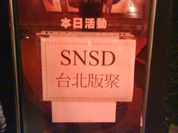 SNSD版聚.jpg