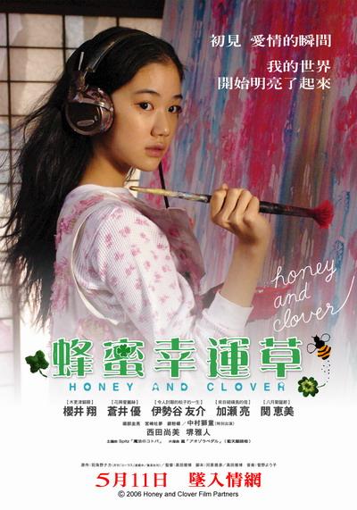 蜂蜜幸運草海報(網路版)-修.jpg