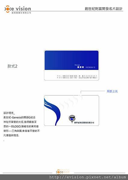 0624_創世紀名片2.jpg