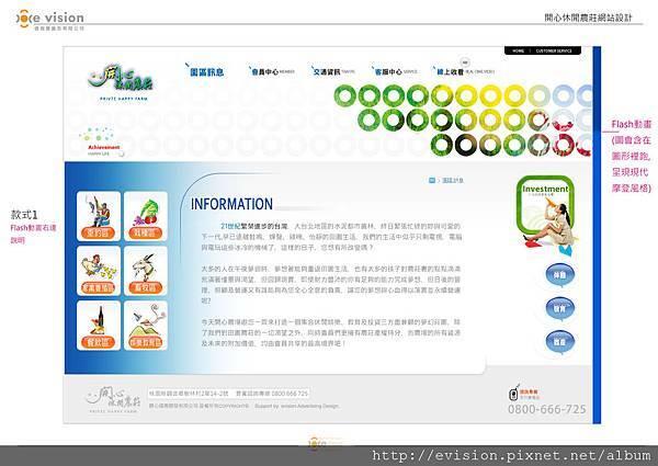 0624_開心web_2.jpg